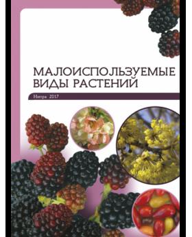 Малоиспользуемые виды растений