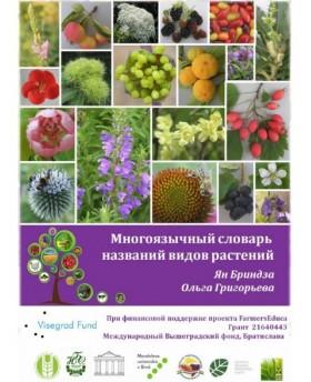 Multilingual Plant Names...