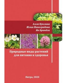 Природные виды растений для...