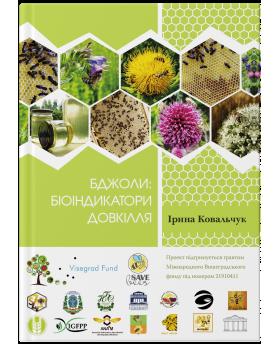 Бджоли: біоіндикатори довкілля