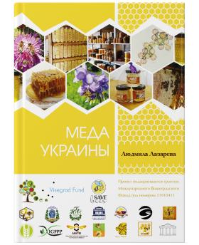Меда Украины